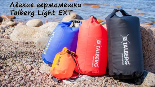 530р. 593р. Гермомешок LIGHT EXT PVC 5