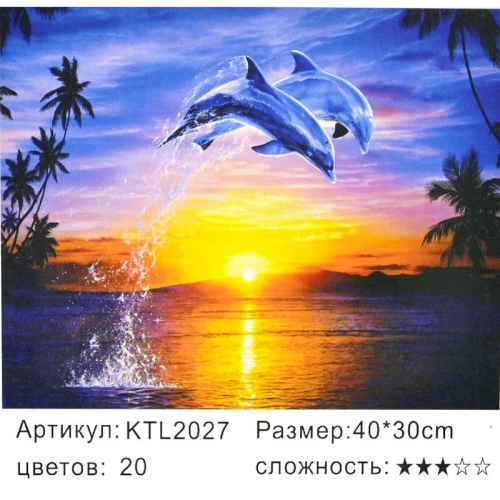 Картина по номерам 30x40