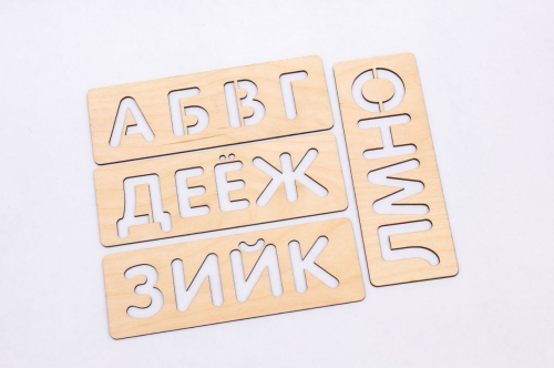 Трафареты для письма, Алфавит русский, 120106