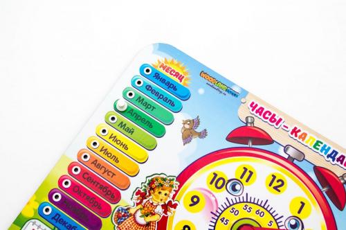 Часы-календарь 1, 094101