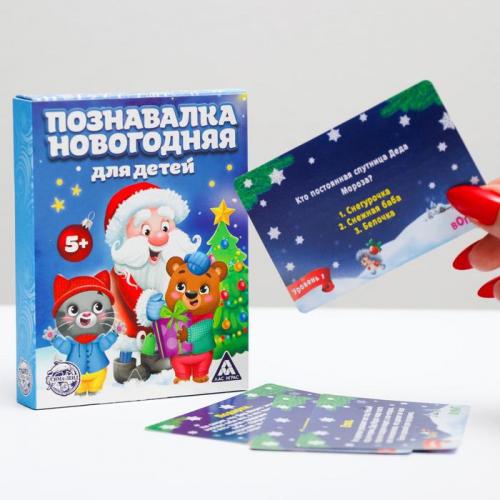Викторина «Познавалка Новогодняя для детей», 55 карточек
