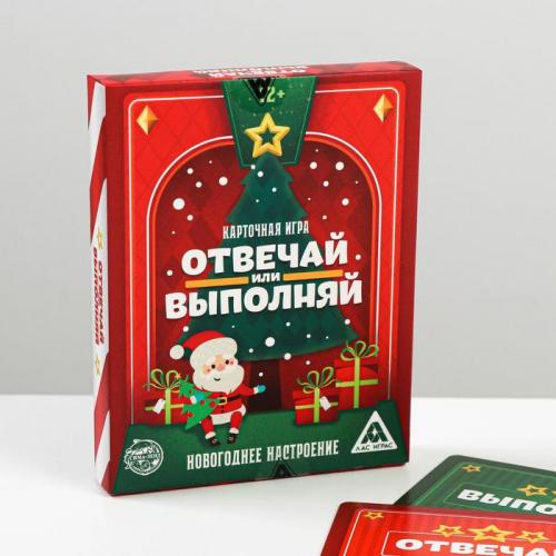 Карточная игра «Отвечай или выполняй. Новогоднее настроение», 50 карт