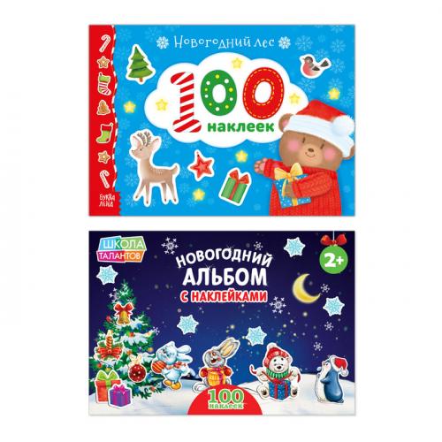 100 наклеек набор «Новогодние альбомы», 2 шт. по 12 стр.