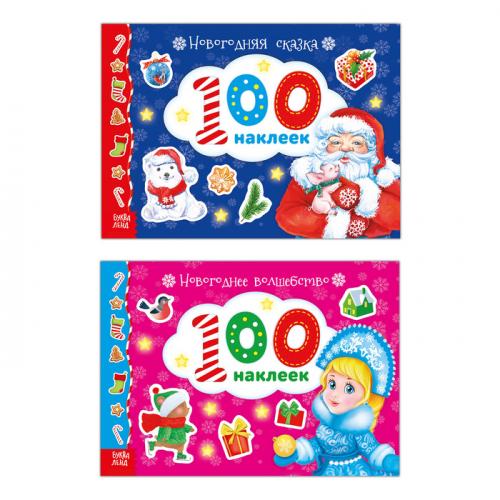 100 наклеек набор «Снегурочка и Дед Мороз», 2 шт. по 12 стр.