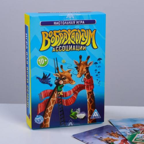 Настольная фантазийная игра «Воображариум. Ассоциации»