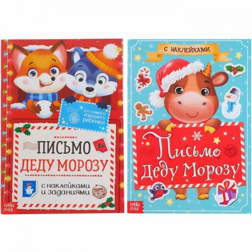 Набор книг с наклейками «Пишем письмо Деду Морозу», 2 шт., по 12 стр.