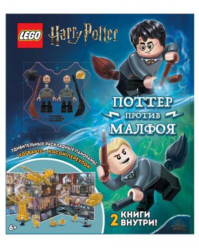 Комплект книг LEGO с игрушкой и панорамой Harry Potter. Дуэль Волшебников
