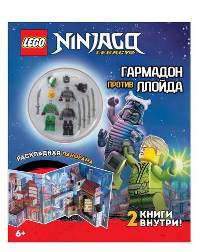 Комплект книг LEGO с игрушкой и панорамой Ninjago.Миссия Ниндзя
