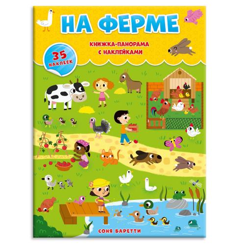 Книга ГЕОДОМ c панорамой и наклейками. На ферме