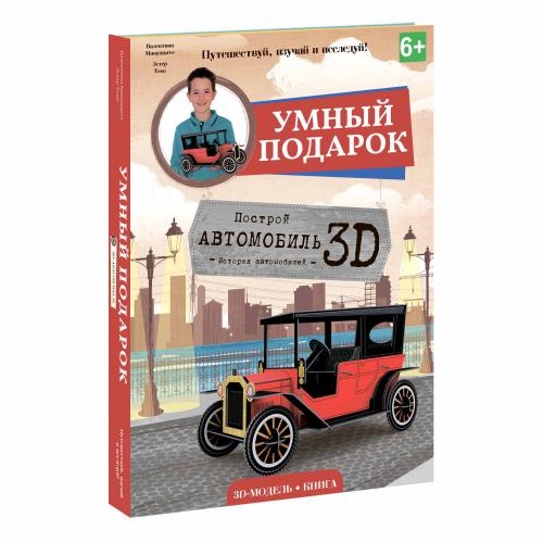 Конструктор ГЕОДОМ Автомобиль 3D + книга