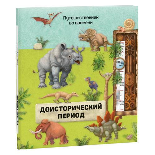 Книга ГЕОДОМ Доисторический период