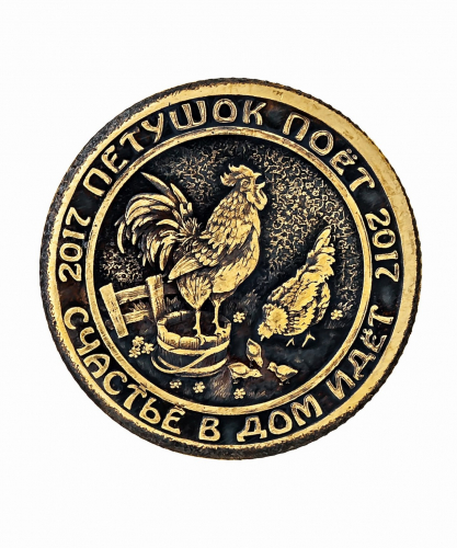 Монета Петушок поет - подкова 1313