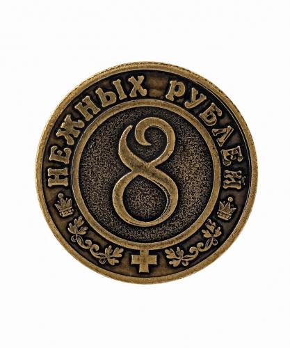 Монета 8 Нежных рублей-букет роз девушке грез 1464