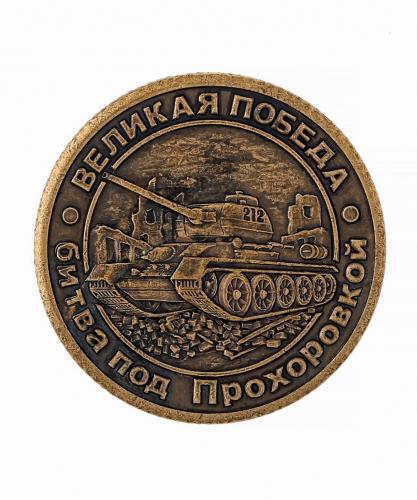 Монета Великая Победа-битва под Прохоровкой 1516
