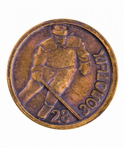 Монета СКА- Хоккеист 877