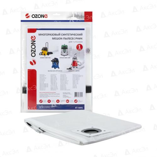 XT-5041 Мешок-пылесборник Ozone многоразовый для пылесоса
