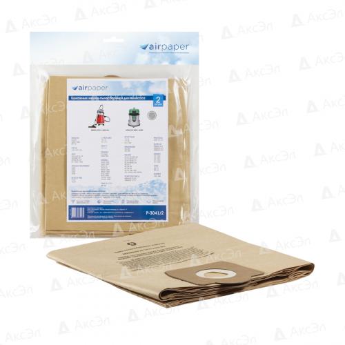 P-3041/2 Мешки-пылесборники Airpaper бумажные для пылесоса, 2 шт