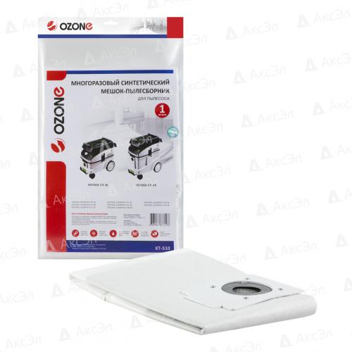 XT-510 Мешок-пылесборник Ozone многоразовый для пылесоса
