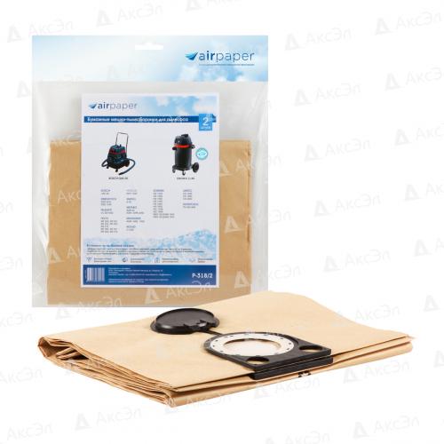 P-318/2 Мешки-пылесборники Airpaper бумажные для пылесоса, 2 шт