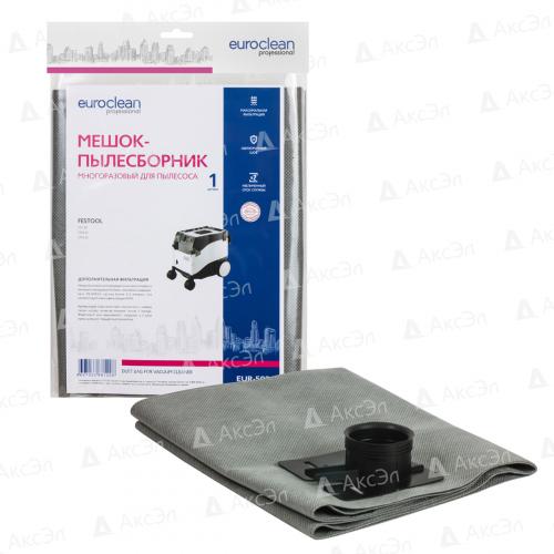 EUR-502 Мешок-пылесборник Euroclean многоразовый с текстильной застежкой для пылесоса