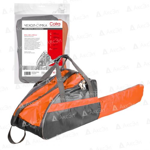RC-7125 Сумка Cofra для бензопилы, темно-серая/оранжевая, 810х265х250