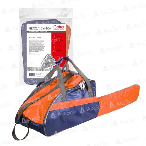 RC-5126 Сумка Cofra для бензопилы, темно-синяя/оранжевая, 810х265х250