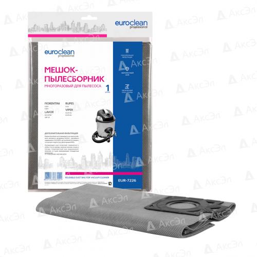 EUR-7226 Мешок-пылесборник Euroclean многоразовый с пластиковым зажимом для пылесоса