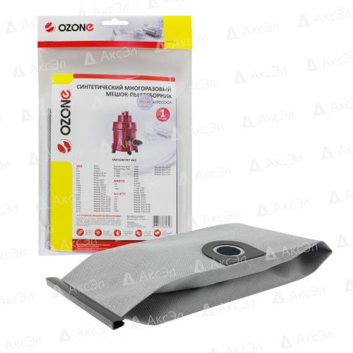MX-13 Мешок-пылесборник Ozone многоразовый для пылесоса