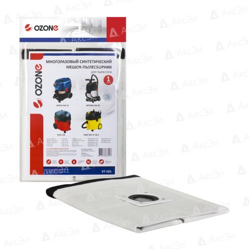 XT-501 Мешок-пылесборник Ozone многоразовый для пылесоса