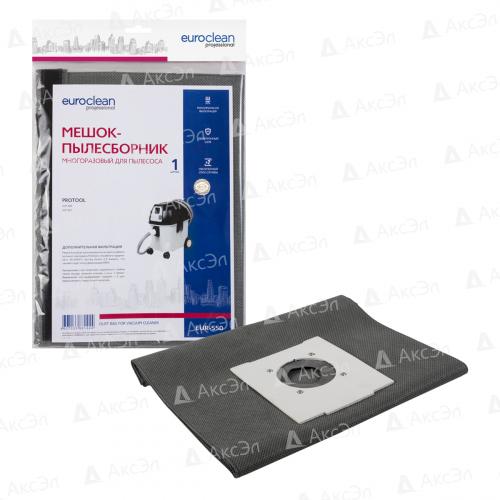 EUR-550 Мешок-пылесборник Euroclean многоразовый с текстильной застежкой для пылесоса