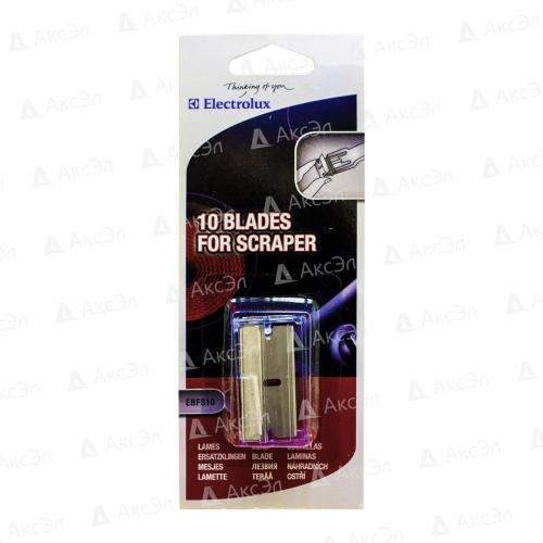 EBFS10 Сменные лезвии Electrolux для скребка, 10 шт