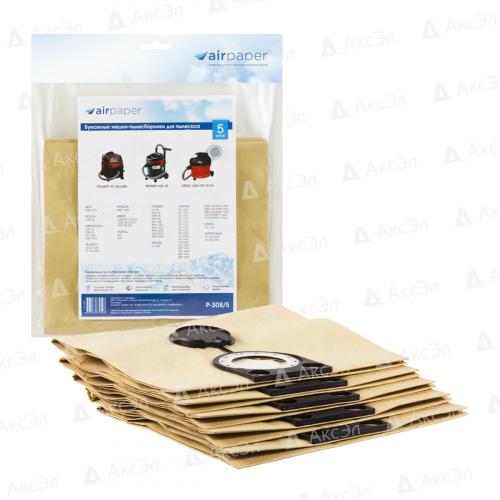 P-308/5 Мешки-пылесборники Airpaper бумажные для пылесоса, 5 шт