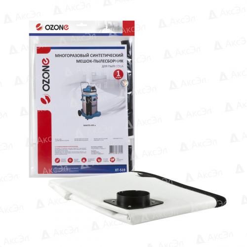 XT-519 Мешок-пылесборник Ozone многоразовый для пылесоса