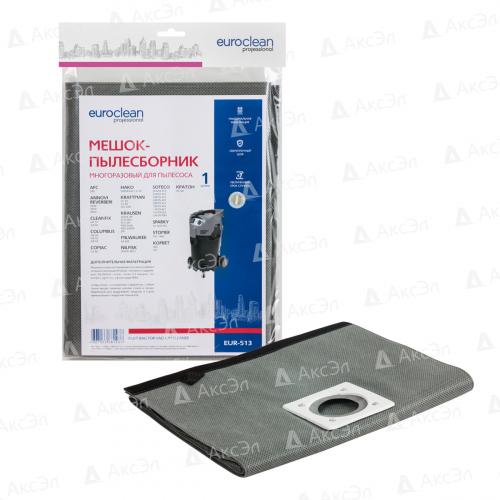 EUR-513 Мешок-пылесборник Euroclean многоразовый с текстильной застежкой для пылесоса