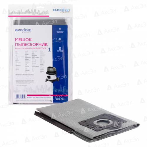 EUR-7041 Мешок-пылесборник Euroclean многоразовый с пластиковым зажимом для пылесоса