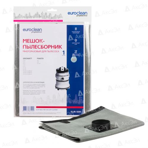 EUR-509 Мешок-пылесборник Euroclean многоразовый с текстильной застежкой для пылесоса
