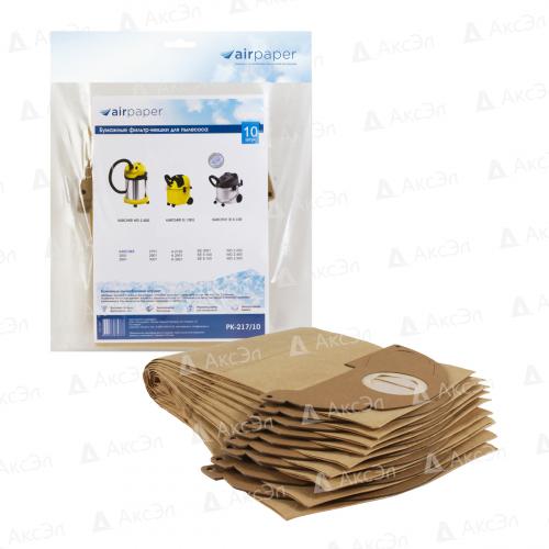 PK-217/10 Фильтр-мешки Airpaper бумажные для пылесоса, 10 шт