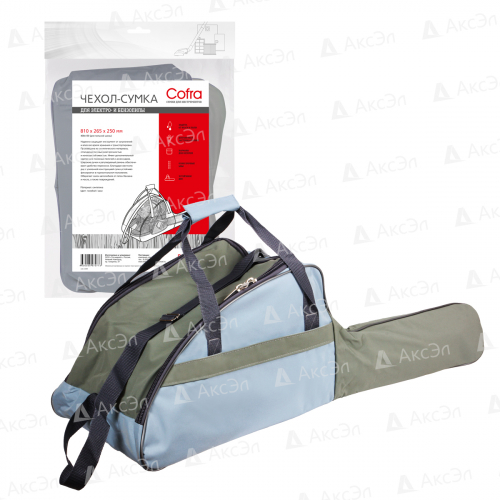 RC-5114 Сумка Cofra для бензопилы, голубая/хаки, 810х265х250