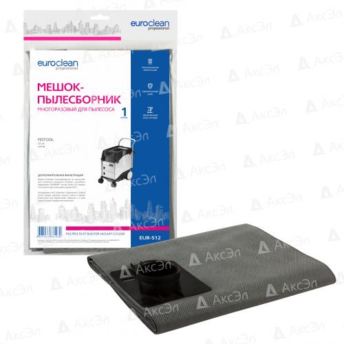 EUR-512 Мешок-пылесборник Euroclean многоразовый с текстильной застежкой для пылесоса