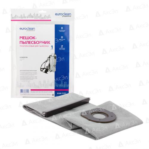EUR-7151 Мешок-пылесборник Euroclean многоразовый с пластиковым зажимом для пылесоса