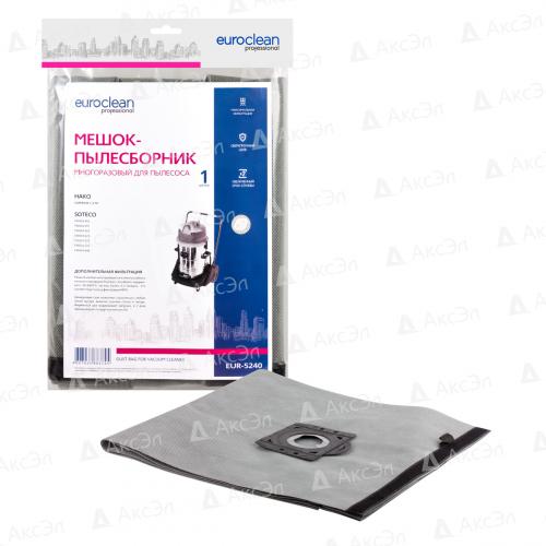 EUR-5240 Мешок-пылесборник Euroclean многоразовый с текстильной застежкой для пылесоса