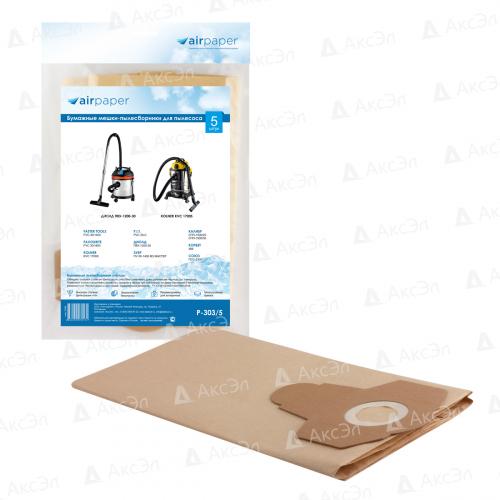 P-303/5 Мешки-пылесборники Airpaper бумажные для пылесоса, 5 шт