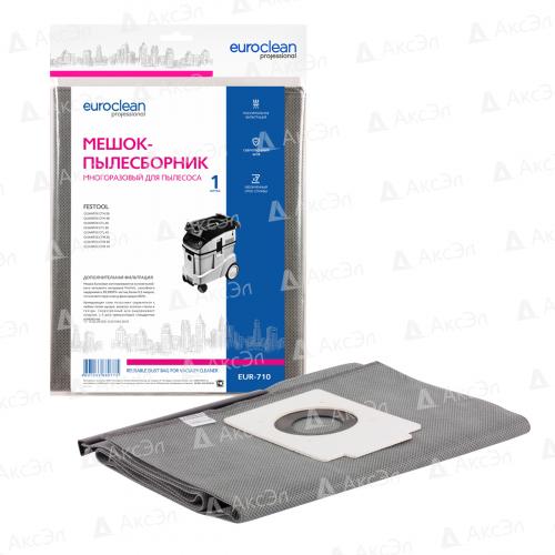 EUR-710 Мешок-пылесборник Euroclean многоразовый с пластиковым зажимом для пылесоса