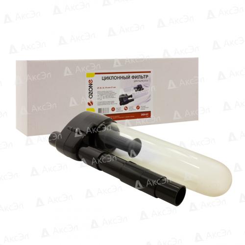 Универсальная циклонная фильтр-насадка для бытового пылесоса, диаметр удлинительной трубки 28 мм, 32 мм, 35 мм, 37 мм, бренд: OZONE, арт. DBH-01