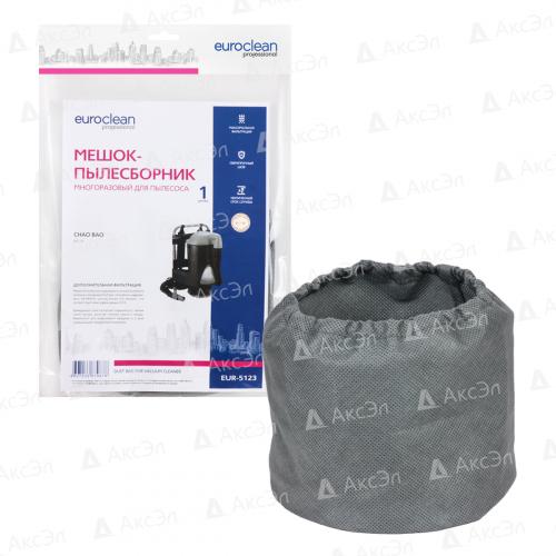 EUR-5123 Мешок-пылесборник Euroclean многоразовый с текстильной застежкой для пылесоса
