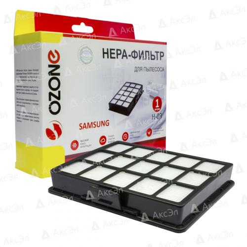 НЕРА фильтр для пылесоса SAMSUNG, 1 шт., бренд: OZONE, арт. H-03, тип оригинального фильтра: DJ97-00492D