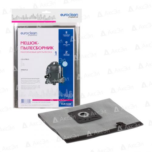 EUR-5229 Мешок-пылесборник Euroclean многоразовый с текстильной застежкой для пылесоса