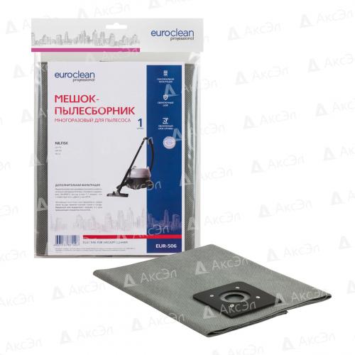 EUR-506 Мешок-пылесборник Euroclean многоразовый с текстильной застежкой для пылесоса