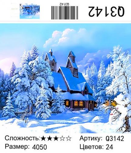 Q3142 Зима 2020-2021 Картины-раскраски 40х50