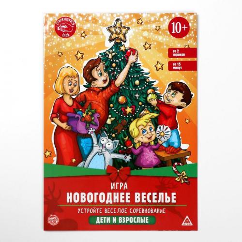 Игра-бродилка «Новогоднее веселье»